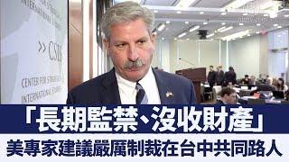 替中共在台灣進行政治滲透和輿論操作?美專家建議嚴懲中共同路人|新唐人亞太電視|20191211