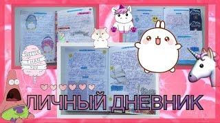 личный дневник #2/ мой лд / обновления /  Конкурс / Письма / долгожданное видео
