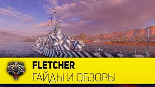 World of Warships. Обзор эсминца Fletcher