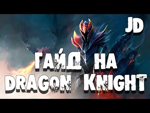 видео: Гайд на dragon knight Дота 2 - Гайд на ДК