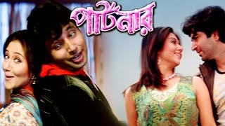 Partner (পার্টনার) Full Movie - New Bangla Movie 2015 Full Movie - HD Bengali Movies