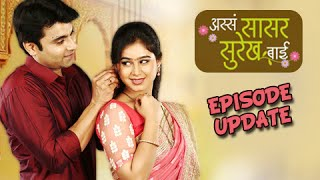 Assa Sasar Surekh Bai - Episode Update - New Serial on Colors Marathi