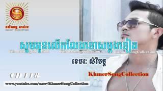 Som Oun Lerk Leng Tos Mdorng Teat   Khemarak Sereymon Sunday CD Vol 118