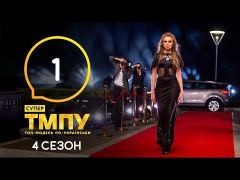 Супер Топ-модель по-украински. Сезон 4. Выпуск 1 от 16.10.2020