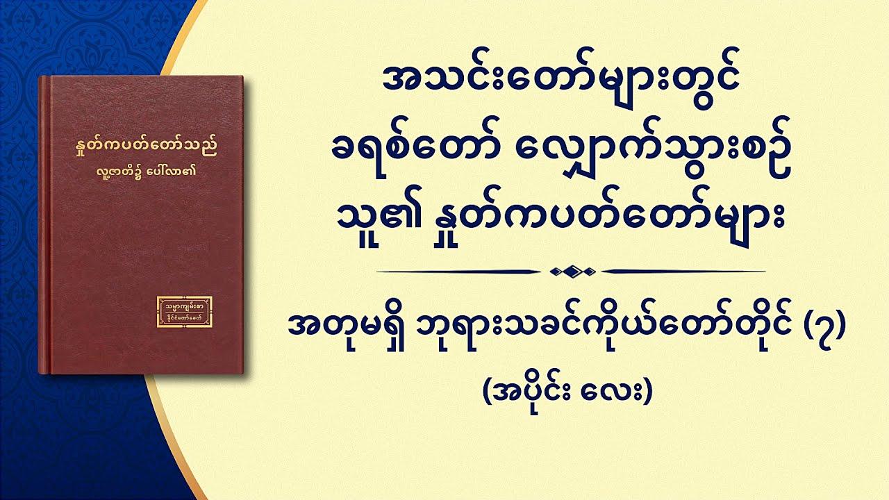 ဘုရားသခင်၏ နှုတ်ကပတ်တော် - အတုမရှိ ဘုရားသခင်ကိုယ်တော်တိုင် (၇) (အပိုင်း လေး)