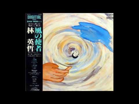 Eitetsu Hayashi - Messenger Of The Wind (1983) † [full album]