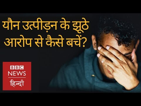Sexual harassment: How to defend yourself against false charges? (BBC Hindi)