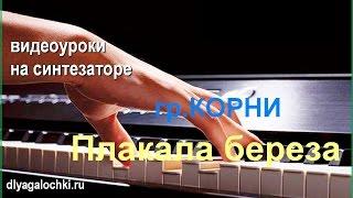 КОРНИ Плакала береза видеоурок на синтезаторе
