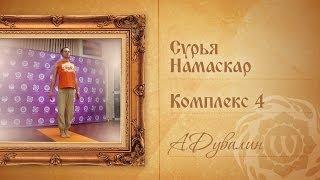 Йога для начинающих. Видео уроки. Сурья Намаскар - Комплекс 4 - А.Дувалин.