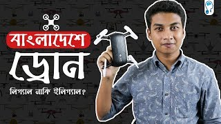 Buying & Flying Drones in Bangladesh