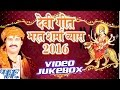 भरत शर्मा देवी गीत 2016 Bharat Sharma Video JukeBOX Bhojpuri Devi Geet 2016 new