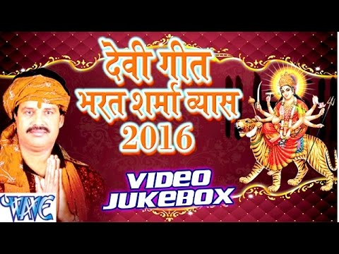 भरत शर्मा देवी गीत 2016 - Bharat Sharma - Video JukeBOX - Bhojpuri Devi Geet 2016 new