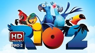 Рио 2. Русский трейлер