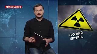 Русский Skyfall последствия взрыва в Северодвинске Безумный мир