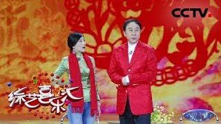 《综艺喜乐汇》 20190623 快乐无处不在| CCTV综艺