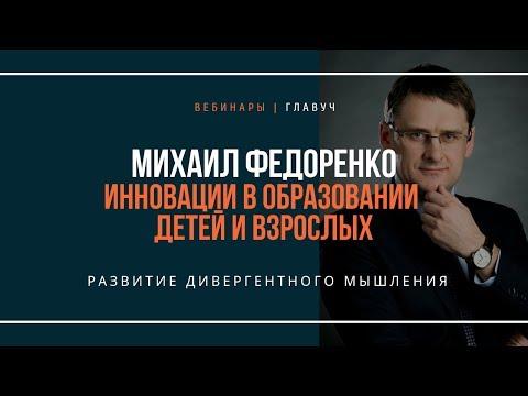 """Вебинар с Михаилом Федоренко """"Инновации в образовании детей и взрослых"""""""