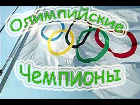 Топ 5 Олимпийских чемпионов