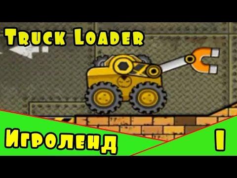 Игра как Мультик про машинки  - Приключения погрузчика Truck Loader. Серия [1]