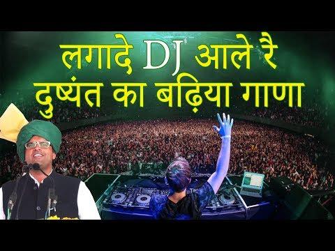लगादे DJ आले रै दुष्यंत का बढिया गाना || DJ का जबरदस्त गीत || Dushyant Chautala Song