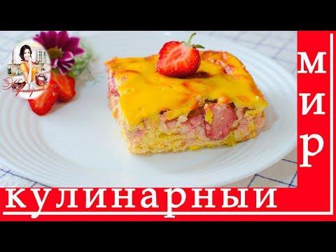 Сырник с клубникой.  Творожная запеканка с ягодами