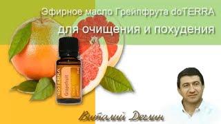 Эфирное масло Грейпфрута doTERRA для очищения и похудения
