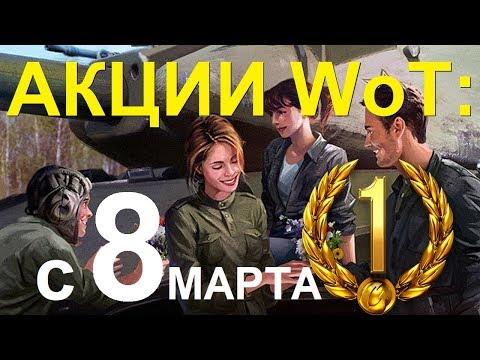 АКЦИИ WoT: День Према на 8 МАРТА 2018.