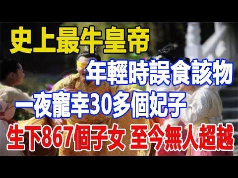 史上最牛皇帝,年輕時誤食該物!一夜寵幸30多個妃子!生下867個子女,至今無人超越!