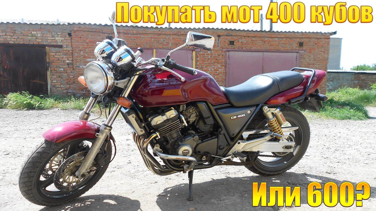Какой мотоцикл купить 400 или 600 кубов - YouTube