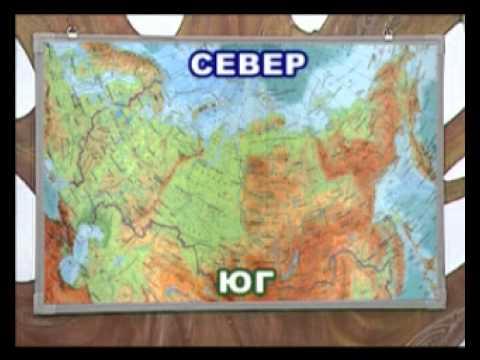 География 3. Стороны света — Шишкина школа