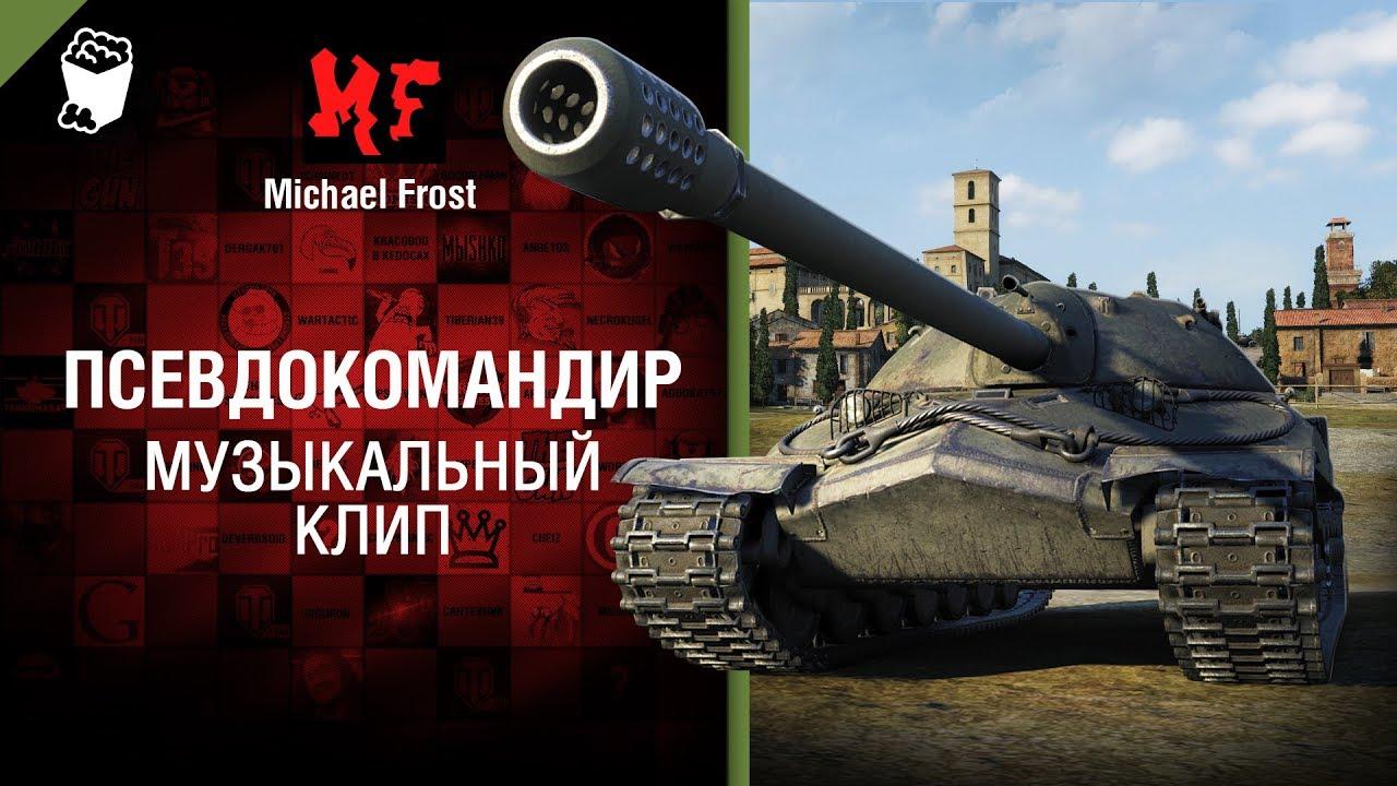 Псевдокомандир - музыкальный клип от Michael Frost [World of Tanks]