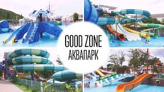 "Аквапарк ""Good Zone"". Архипо-Осиповка 2019."