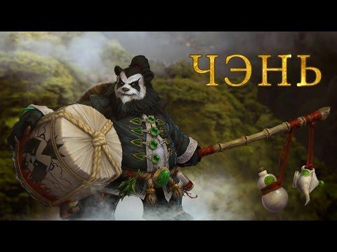 видео: heroes of the storm — Чэнь