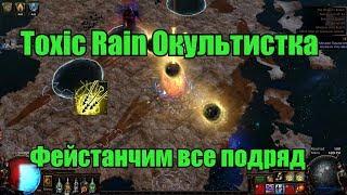Демонстрация билда Toxic Rain Окультистки. Фейстанчим все (шары , с...