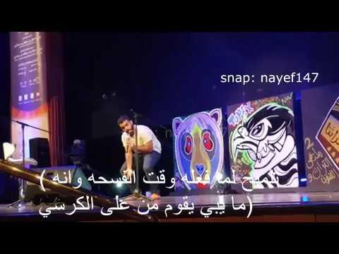 ����� ����� ��������� ������� ����� ���� ��� +18 ���� nayef147