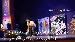 الكوميديا السوداء ممنوع الدخول للاطفال +18 سناب nayef_147