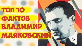 Топ 10 Фактов Владимир Маяковский