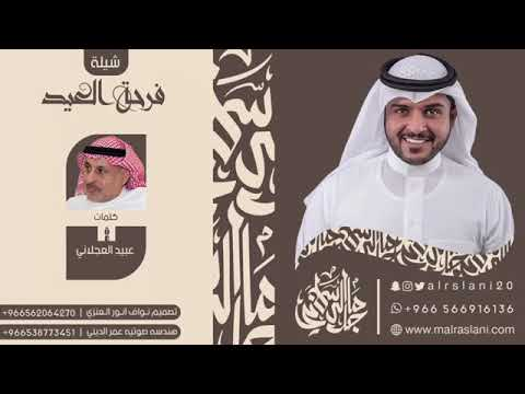 Muslim holiday Saudi song 2017