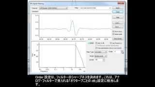 Spike2 ビデオ・チュートリアル: デジタル・フィルター (Digital filtersJ)