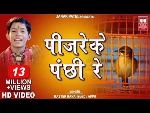 Pinjare Ke Panchi Re Tera I Chetavani Bhajan I Hindi Devotional I Master Rana I Soormandir Hindi
