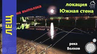 Русская рыбалка 4 - река Волхов - Крупный лещ напротив Ж/Д моста