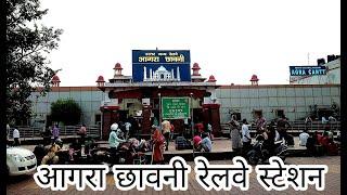 आगरा रेलवे स्टेशन ! Agra Cantonment railway station ! Agra Railway Station ! Railway Station Agra