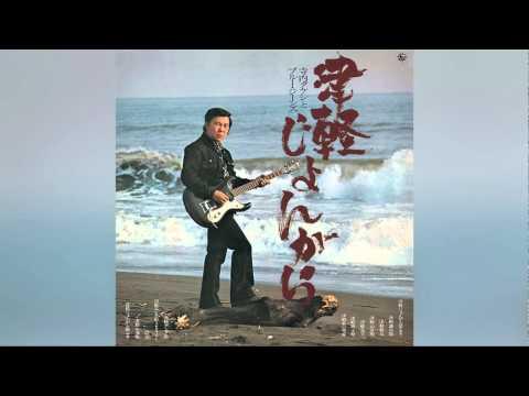 Takeshi Terauchi & Blue Jeans - Tsugaru Jongara (Full Album)