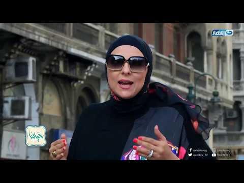 حياتنا | من لوكاندة فؤاد بعمارة ميرامار دعاء_فاروق تكشف عن سحر عمارة ميرامار بالأسكندرية