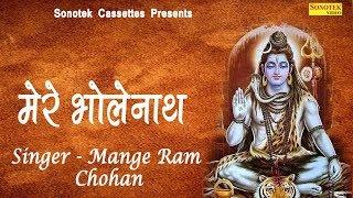 Mere Bholenath Mange Ram Chohan Bhole Baba Ke Bhajan 2019