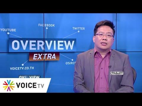 OverviewExtra วันที่ 17 พฤศจิกายน 2562