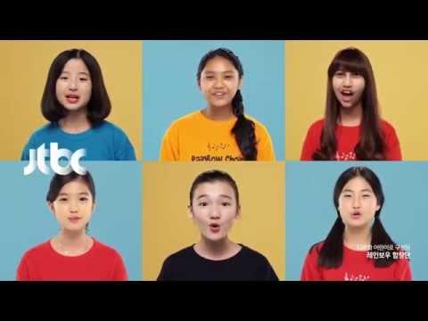 JTBC song