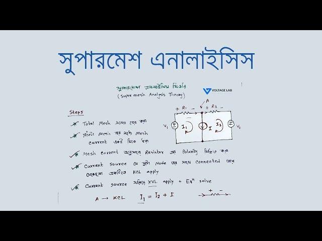 Supermesh analysis theory in Bangla | সুপারমেশ এনালাইসিস থিউরি | Voltage Lab