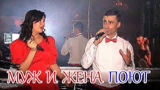 Ведущие муж и жена поют на свадьбе. Leading husband and wife sing at the wedding.