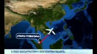 6 თვე მალაიზიური თვითმფრინავის გაუჩინარებიდან