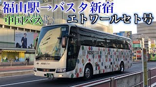 【福山駅→バスタ新宿】 エトワールセト号 〜新車のROSE STARに乗って東京へ〜 夜行バス 乗車記